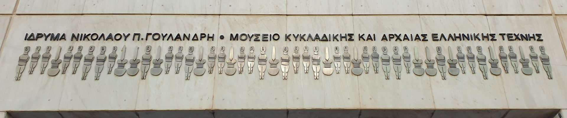 The sign above the entrance to the Museum of Cycladic Art in Athens.